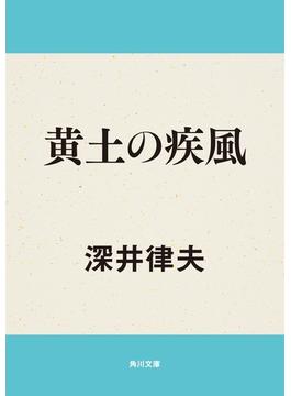 黄土の疾風(角川文庫)