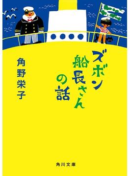 ズボン船長さんの話(角川文庫)