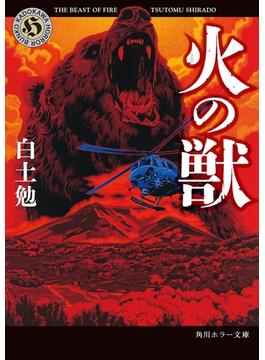 火の獣(角川ホラー文庫)
