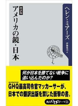 抄訳版 アメリカの鏡・日本(角川oneテーマ21)