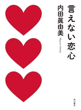 言えない恋心(角川書店単行本)