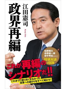 政界再編(角川oneテーマ21)