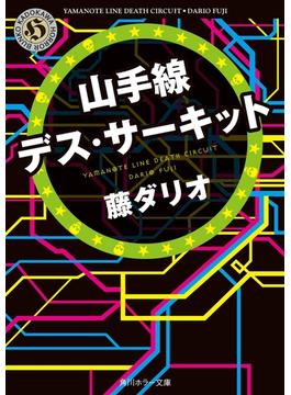 山手線デス・サーキット(角川ホラー文庫)