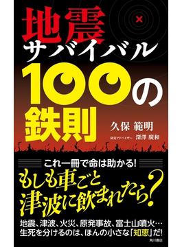 地震サバイバル 100の鉄則(角川書店単行本)