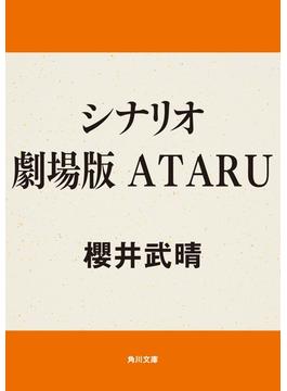 シナリオ 劇場版 ATARU(角川書店単行本)