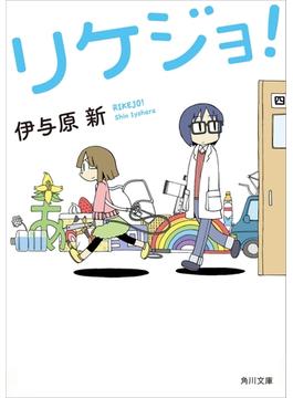 リケジョ!(角川文庫)