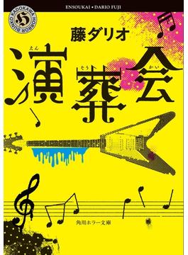 演葬会(角川ホラー文庫)