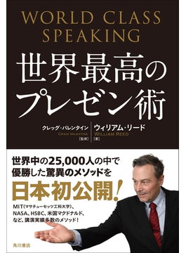 世界最高のプレゼン術 World Class Speaking(角川書店単行本)