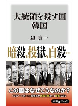 大統領を殺す国 韓国(角川oneテーマ21)