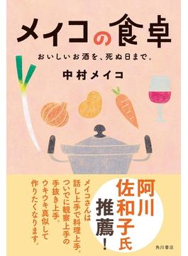 メイコの食卓 おいしいお酒を、死ぬ日まで。(角川書店単行本)