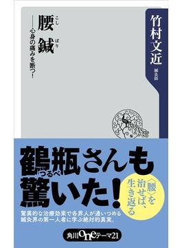 腰鍼 心身の痛みを断つ!(角川oneテーマ21)