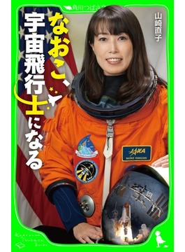 なおこ、宇宙飛行士になる(角川つばさ文庫)