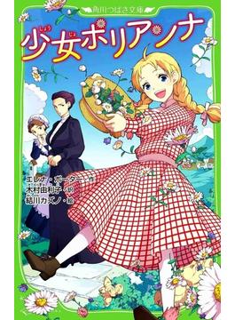 少女ポリアンナ (角川つばさ文庫)(角川つばさ文庫)