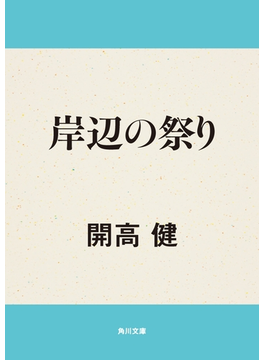 岸辺の祭り(角川文庫)