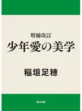 増補改訂 少年愛の美学(角川文庫)