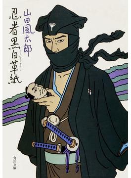 忍者黒白草紙(角川文庫)
