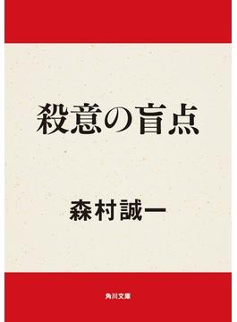 殺意の盲点(角川文庫)