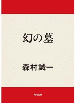 幻の墓(角川文庫)