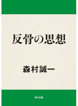 反骨の思想(角川文庫)