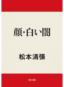 顔・白い闇(角川文庫)