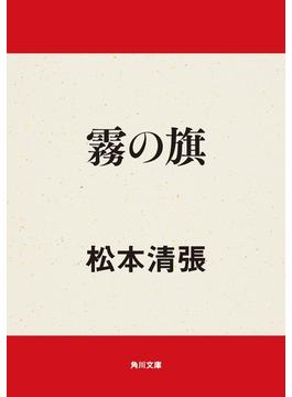 霧の旗(角川文庫)