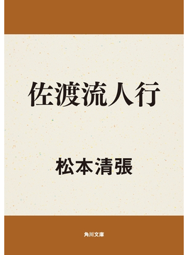 佐渡流人行(角川文庫)