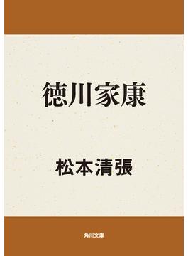 徳川家康(角川文庫)