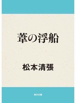 葦の浮船(角川文庫)