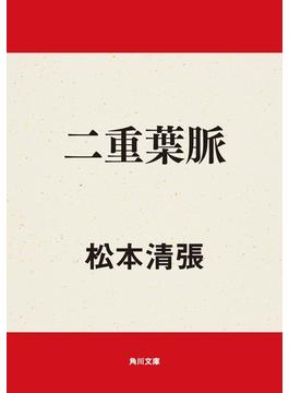 二重葉脈(角川文庫)