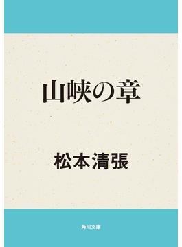 山峡の章(角川文庫)