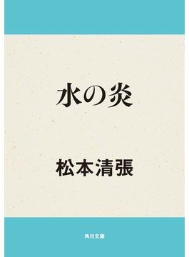 水の炎(角川文庫)