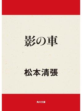 影の車(角川文庫)