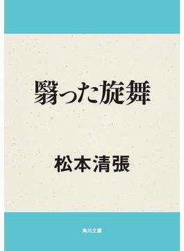翳った旋舞(角川文庫)