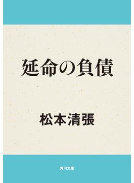 延命の負債(角川文庫)