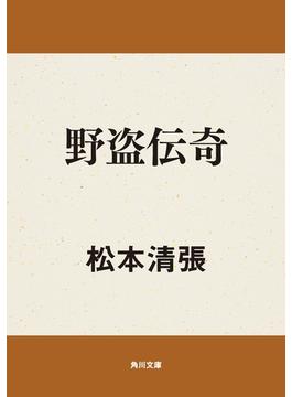 野盗伝奇(角川文庫)