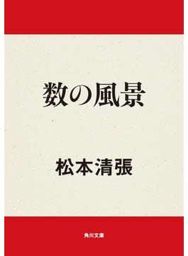 数の風景(角川文庫)