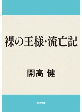 裸の王様・流亡記(角川文庫)