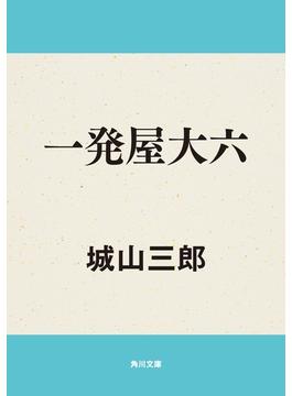 一発屋大六(角川文庫)