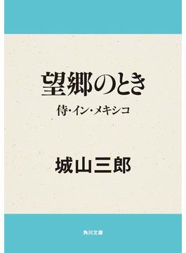 望郷のとき 侍・イン・メキシコ(角川文庫)
