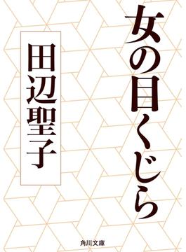 女の目くじら(角川文庫)