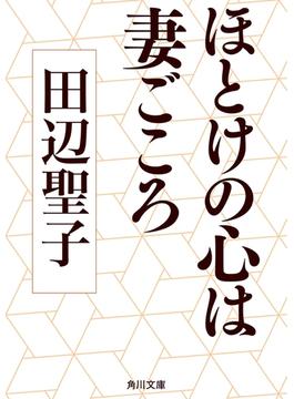 ほとけの心は妻ごころ(角川文庫)