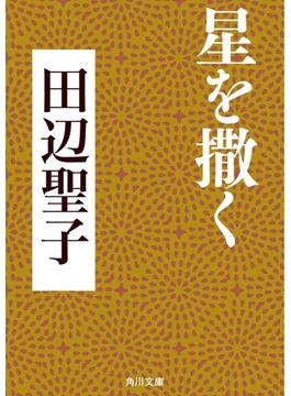 星を撒く(角川文庫)