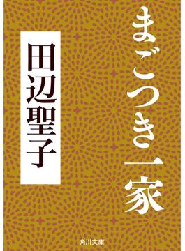 まごつき一家(角川文庫)
