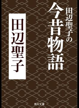 田辺聖子の今昔物語(角川文庫)