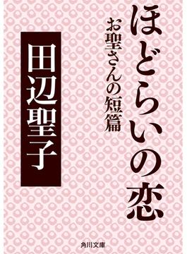 ほどらいの恋 お聖さんの短篇(角川文庫)