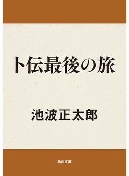 卜伝最後の旅(角川文庫)