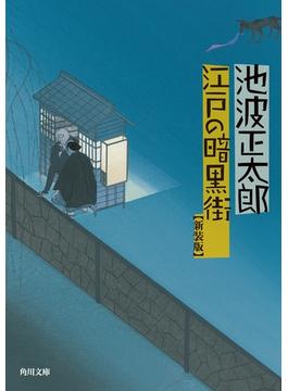 江戸の暗黒街(角川文庫)
