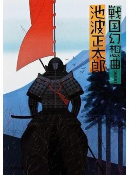 戦国幻想曲(角川文庫)