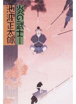 炎の武士(角川文庫)