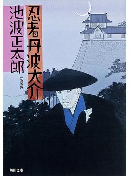 忍者丹波大介(角川文庫)